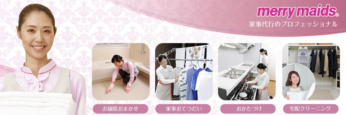 家事代行のメリーメイドであなたの時間を有意義に。熟練のダスキン大宝加美支店スタッフががお手伝い致します。