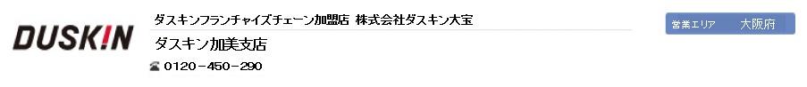 株式会社ダスキン大宝 加美支店